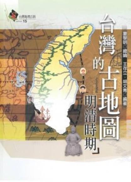 台灣的古地圖:明清時期(精裝)