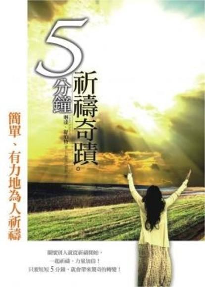 5分鐘祈禱奇蹟:簡單、有力地為人祈禱(全新修訂版)