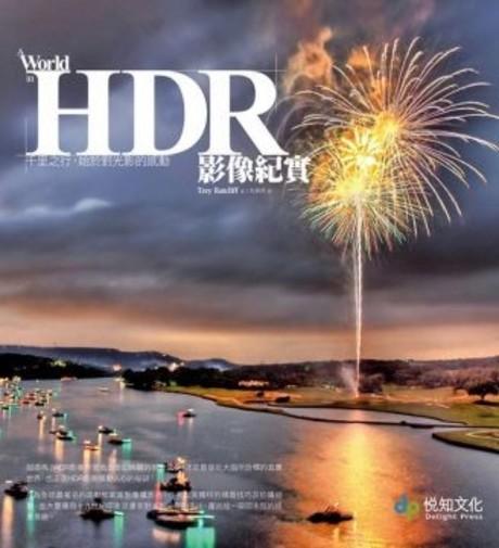 HDR 影像紀實-千里之行,始於對光影的感動!(平裝)