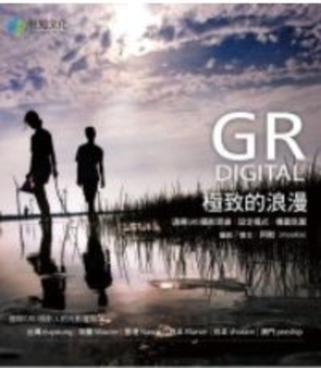 GRD:極致的浪漫(平裝)