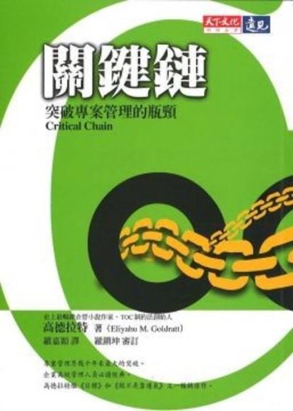 關鍵鏈:突破專案管理的瓶頸(系列著作20萬冊紀念版)