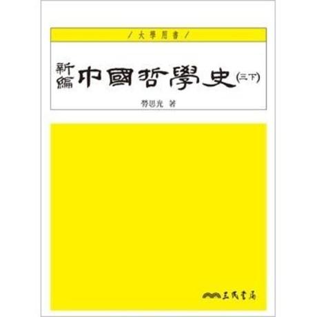 新編中國哲學史(三下)(三版)