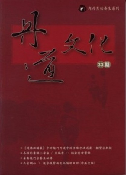 丹道文化33期