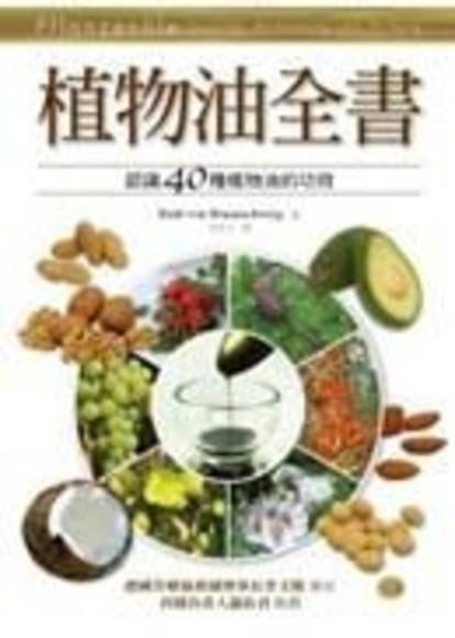 植物油全書(平裝)