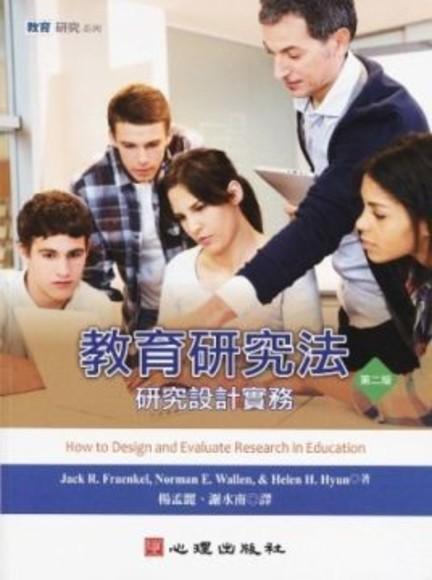 教育研究法:研究設計實務(第二版)