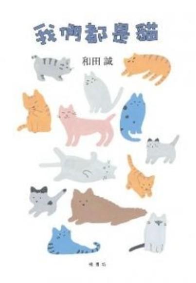 我們都是貓