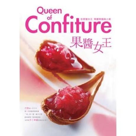 果醬女王(平裝)