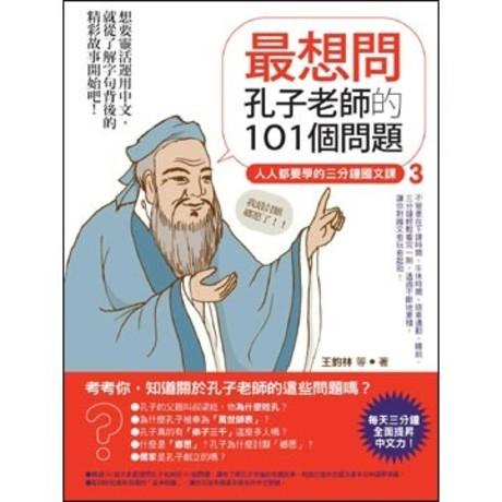 最想問孔子老師的101個問題: 人人都要學的三分鐘國文課. 3(平裝)