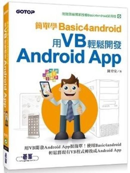 簡單學Basic4android:用VB輕鬆開發Android App