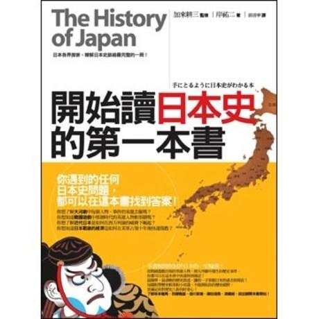 開始讀日本史的第一本書(平裝)