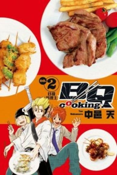BQ cooking!B級料理 2 完