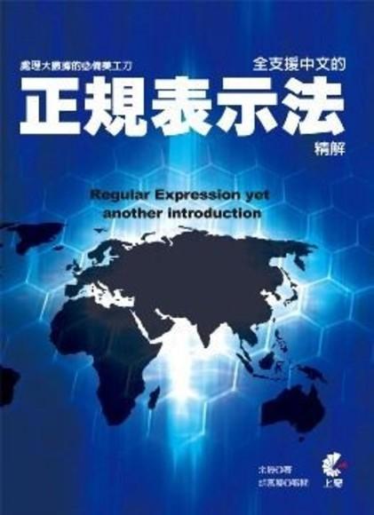 處理大數據的必備美工刀:全支援中文的正規表示法精解