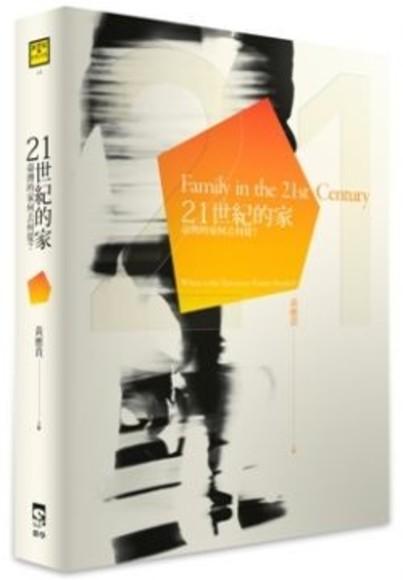 21世紀的家:臺灣的家何去何從?