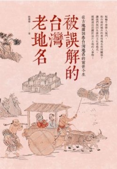 被誤解的台灣老地名:從古地圖洞悉台灣地名的前世今生