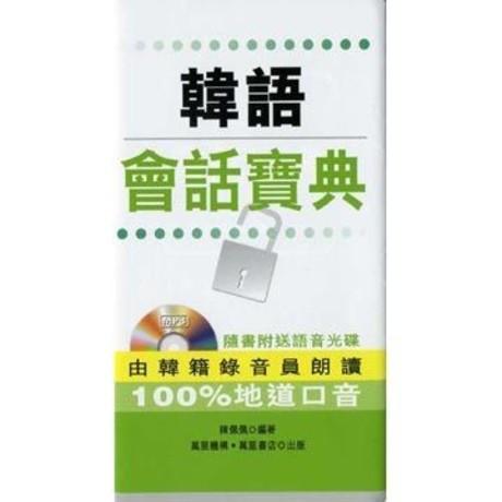 韓語會話寶典(附光碟)(平裝)