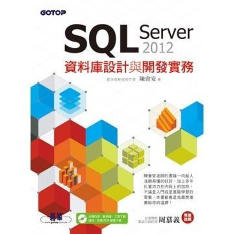 SQL Server 2012資料庫設計與開發實務(附光碟)