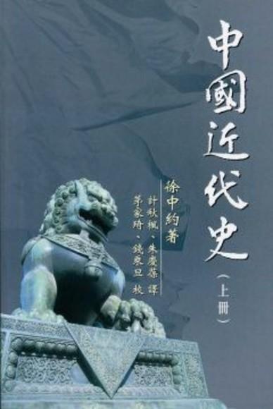 中國近代史 (上冊)