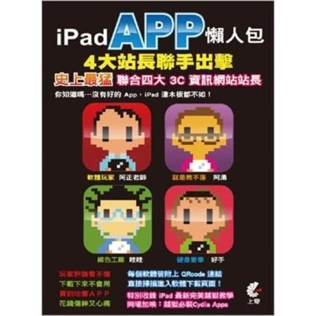 iPad App懶人包-4大站長聯手出擊(第二版)