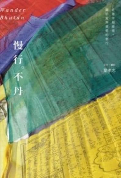 慢行.不丹:走進幸福密境.關於愛與慈悲的旅行