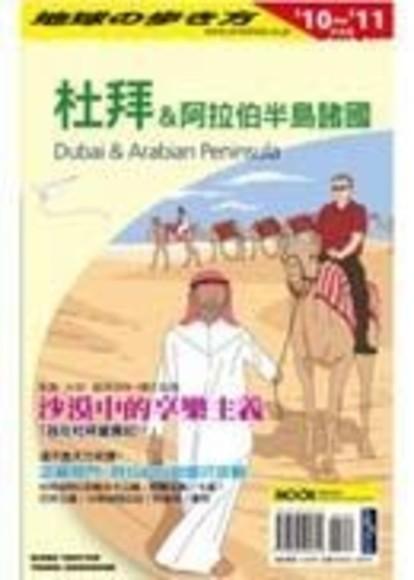 杜拜&阿拉伯半島