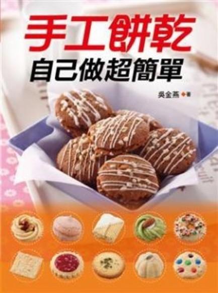 手工餅乾自己做超簡單:食在好滋味(08)