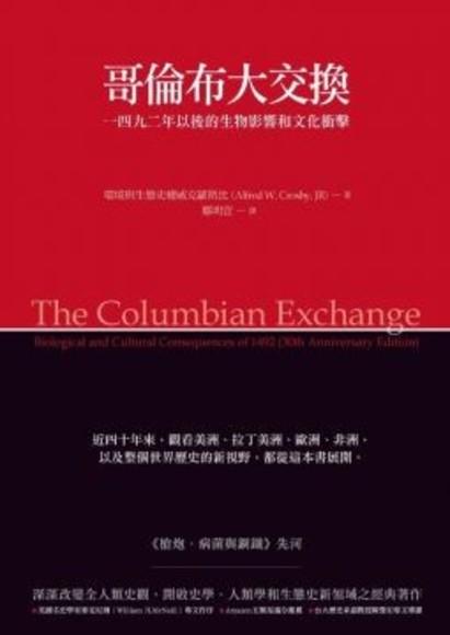 哥倫布大交換