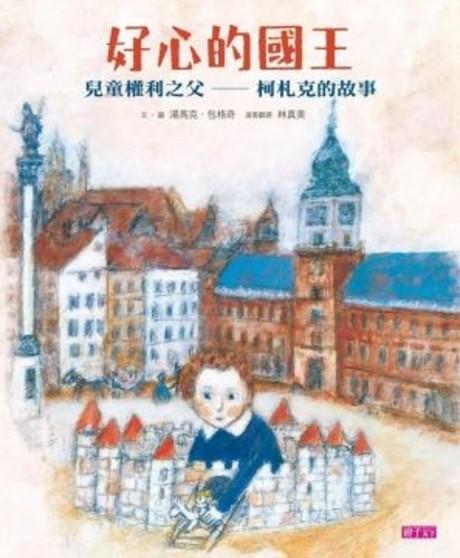 好心的國王:兒童權利之父 柯札克的故事(精裝)