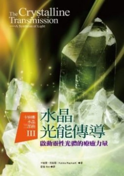 卡崔娜水晶三部曲3:水晶光能傳導(啟動靈性光體的療癒力量)
