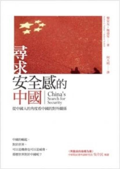 尋求安全感的中國:從中國人的角度看中國的對外關係