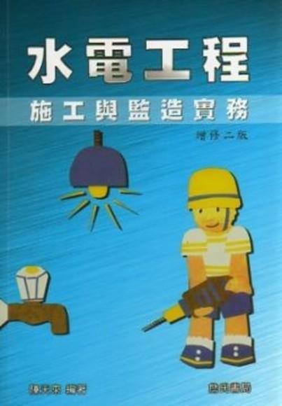 水電工程施工與監造實務(增修二版)
