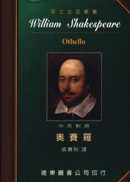 莎士比亞(34)奧賽羅(中英對照本)平裝