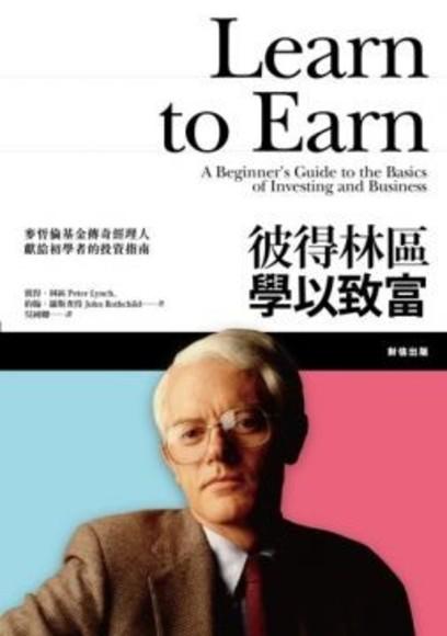 彼得林區:學以致富