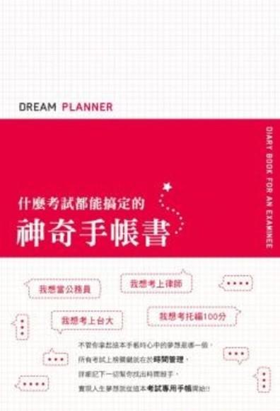 Dream Planner 什麼考試都能搞定的神奇手帳書(紅版)