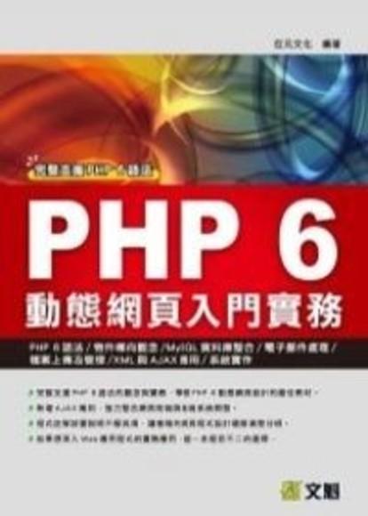 PHP 6 動態網頁入門實務(附CD)(平裝)