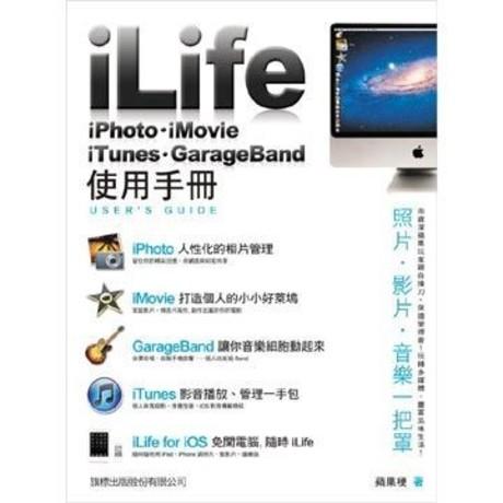 iLife:iPhoto.iMovie.GarageBand.iTunes 使用手冊