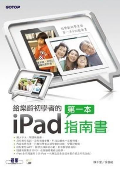 給樂齡初學者的第一本iPad指南書(隨書附影音DVD,在客廳看電視也能學)