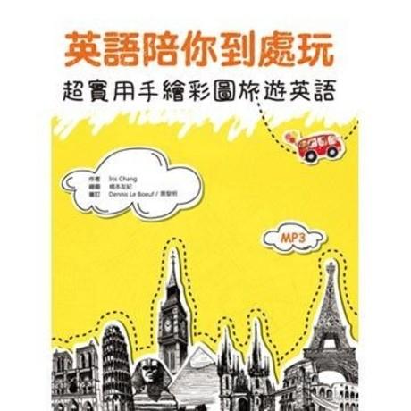 英語陪你到處玩:超實用手繪彩圖旅遊英語(20K彩圖+1MP3)