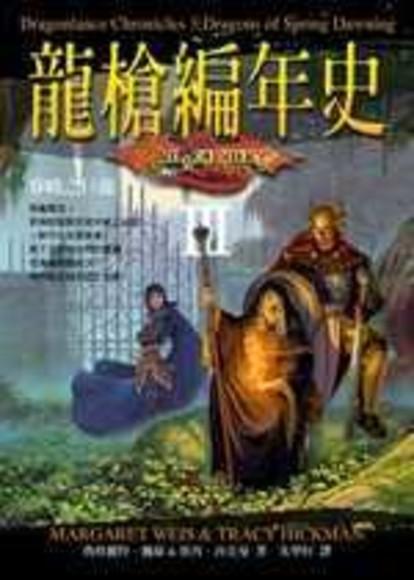 龍槍編年史3:春曉之巨龍(第3冊:精裝)