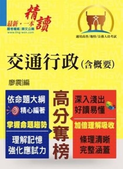 高普特考:交通行政(含概要)(考點完善整理,試題詳盡解析)(3版)