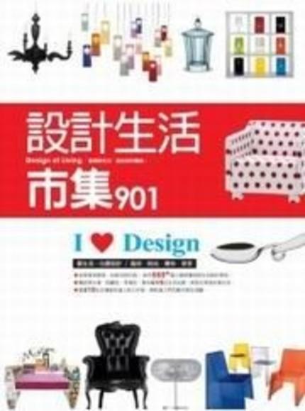 設計生活市集901(平裝)