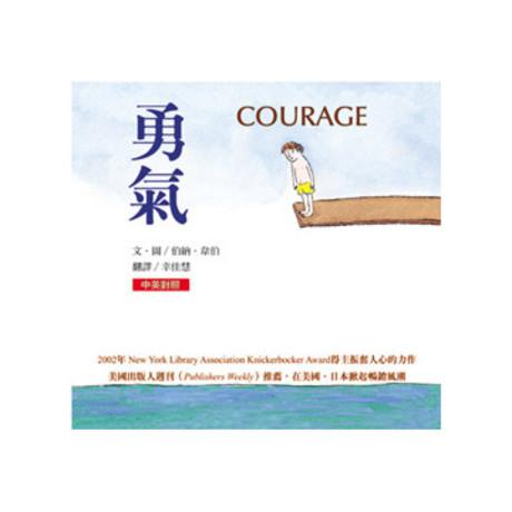 勇氣(精裝)