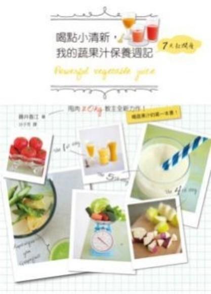 喝點小清新,我的蔬果汁保養週記