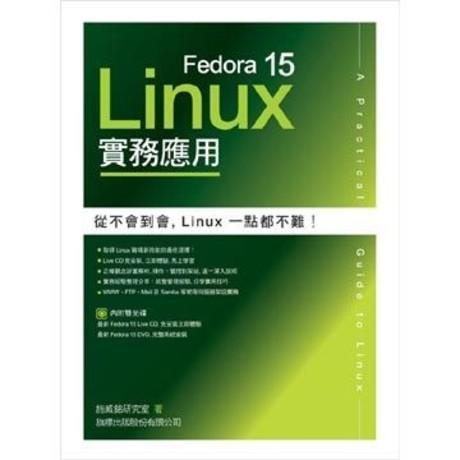Fedora 15 Linux 實務應用