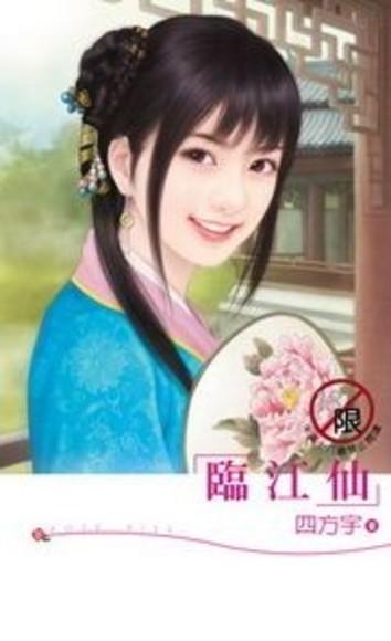 臨江仙(限)(平裝)