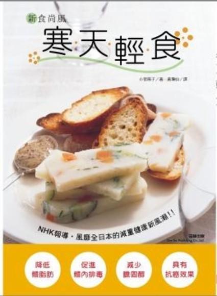 新食尚風─寒天輕食(平裝)