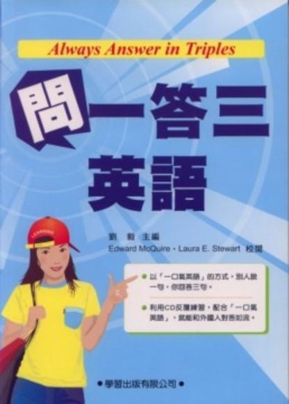 問一答三英語(附CD)