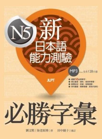 新日本語能力測驗N5必勝字彙(1MP3)