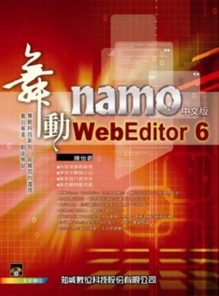 舞動namo WebEditor 6中文版