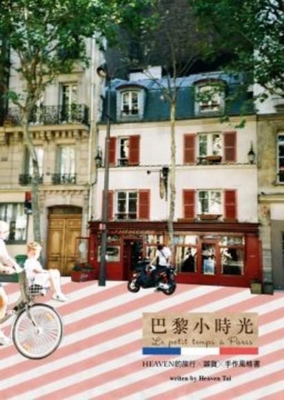 巴黎小時光:Heaven的旅行╳雜貨╳手作風格書