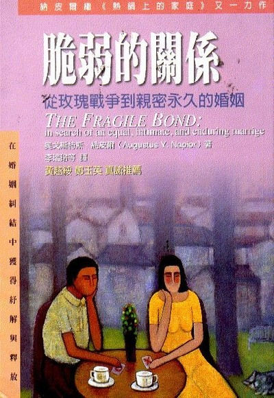 脆弱的關係:從玫瑰戰爭到親密恆久的婚姻 The Fragile Bond:un search of an equal,intimate,and enduring marriage(平裝)